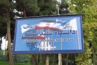 پذیرش دانشجوی ارشد بدون آزمون دانشگاه شهید بهشتی